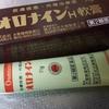 生まれて初めて「オロナインH軟膏」を買いました