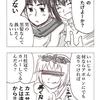 【4コマ漫画】古代ローマ人のカツラ事情【みゅとす】