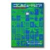 月刊「コンピュートピア」1976年10月号