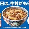 SoftBankスーパーフライデー吉野家の学生2杯のもらい方、2倍食べなきゃいけないのか!?