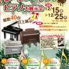 ピアノ大展示会まであと11日!~カウントダウンブログvol.1~
