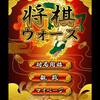 iPhone向けネット将棋アプリ 将棋ウォーズおもしれぇえええ!!!