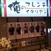 【青山】俺の~系最新店舗、『俺のフレンチイタリアン』!