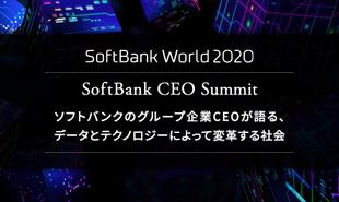 ソフトバンクのグループ企業CEOが語る、データとテクノロジーによって変革する社会|SoftBank World2020ダイジェスト