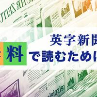 英字新聞を無料で読むためには