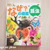 【図鑑レビュー】なぜ?の図鑑『昆虫』。なぜ教えて期を迎えた娘に最適な図鑑でした。