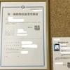 ついに動物取扱業登録証、受取りました。