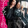 『金子文子と朴烈』「芳華~youth』をみる。