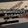『Amazon MasterCardクラシック』を作ってみた!審査手順やお得なキャンペーンを解説!