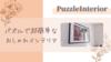 ジグソーパズルのおしゃれな飾り方!ハイセンスな部屋づくりのコツとは?