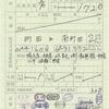 町田から南町田への片道乗車券