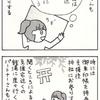 バディ子さん<プチ旅行⁉>