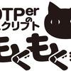DTPerのスクリプトもくもく会 #3 を開催しました