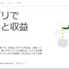 【Android】Google Admobの登録方法