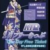 「宇宙戦艦ヤマト2199」記念切符 北近畿タンゴ鉄道