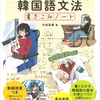 韓国語初心者向け文法が学べる韓国語文法書きこみノート