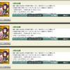 【戦国IXA】引き継ぎ失敗