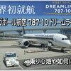 待望のシンガポール航空《KIX⇔SIN》787-10ドリームライナー初搭乗 ♪ ビジネスクラスの乗り心地や感想は?!