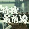 【エアーロケ地探訪】『特捜最前線』第32話より(新宿編)#特捜最前線 #ロケ地探訪 #エアーロケ地探訪