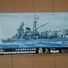フジミ1/700シーウェイモデル(特)プラモデル重巡洋艦最上完成