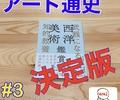 【おかきズム書評#3】これぞアート通史の決定版!!『武器になる知的教養 西洋美術鑑賞』秋元雄史