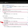 Ryzen 3000 シリーズ → Ryzen 5000 シリーズに変えたら見直しておきたい Windows の設定
