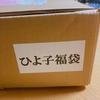 【ネタバレ】2021福袋 ひよ子本舗吉野堂 伊勢丹三越オンラインショップ