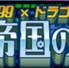 銀河鉄道999コラボスペダン「機械帝国の野望」報酬と新カードと弱点!