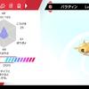 ポケモン剣盾コイキング6匹縛り攻略メモ1