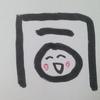 今日の漢字515は「同」。同い歳の芸能人について考えた