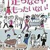 高橋尚子「こんなに楽しいのに走らなきゃもったいない!」感想-「マラソンの楽しさ」がわかる1冊!