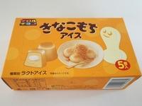 チロルチョコ「きなこもちアイス」は、冷たい口どけのチロルチョコきなこもち。
