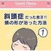 【おしらせ】Genki Mamaさん第6弾掲載中!
