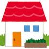 持ち家か賃貸かを考えてみた 持ち家と賃貸のそれぞれのメリット