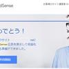 【2021年3月】はてなブログ Google アドセンス 審査について【Google AdSense】