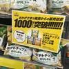 【POP】1,000万という数字の効果