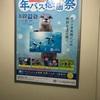 サンシャイン水族館の年パス感謝祭に行った
