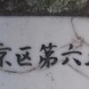 【文京区】第六天町