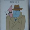 都筑道夫「名探偵もどき」(文春文庫)
