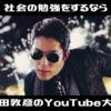 社会の勉強をするなら中田敦彦のYouTube大学