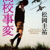 最近読んだ本の覚書(ネタバレあり):「高校事変」「少女葬」編