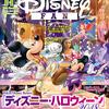 【ネタバレ】「ディズニー・クリスマス」最新情報あり!Disney FAN(ディズニーファン)2018年11月号「ディズニー・ハロウィーン」特集