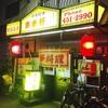 大阪餃子通信:尼崎と福島にある同じ屋号の『東来軒』の餃子比較(福島編)