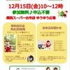 12月15日 親子でクリスマス!ゆうゆう広場