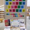 図書館を使った調べる学習コンクール入賞作品展示開催中です!