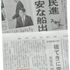 民進党-松野頼久国対委員長インタビュー「熊日」