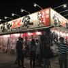 愛知県岡崎市にある大行列のラーメン屋へ行ってきました。