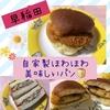早朝営業が嬉しい!早稲田の【イトウベーカリー】は通いたくなるほど美味しいパンが目白押し!