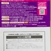 SUNTORY×LOTTE HAPPY パーティーBOX 1000名様に当たるキャンペーン 10/31〆
