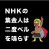 NHKの集金人は二度ベルを鳴らす | 謎理論の応酬の果てに辿り着いた不毛の大地